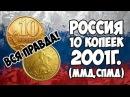 ВСЯ ПРАВДА о 10 КОПЕЙКАХ 2001 года (Rare coin 10 kopecks 2001)