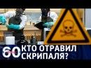 60 минут Эксперименты в британской лаборатории есть ли доказательства вины России От 21 03 18