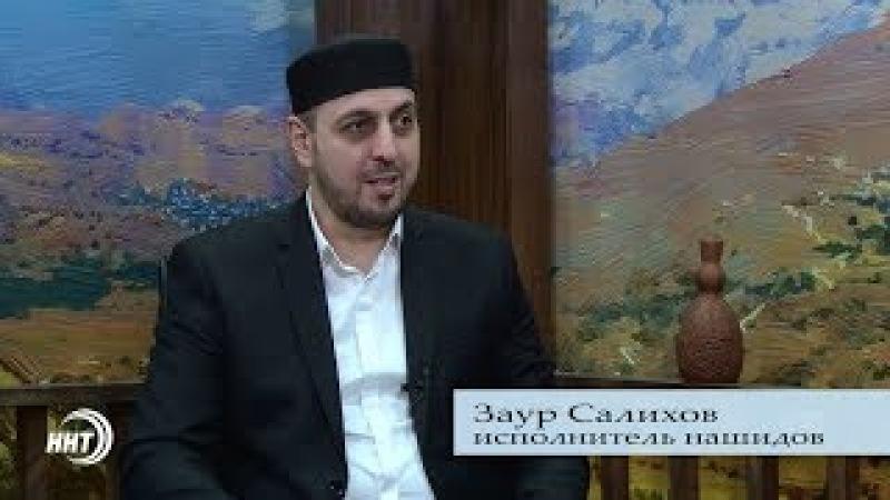 Миллет на лезгинском. Гость Заур Салихов Бриллиантовый голос Ислама