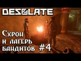 Игра Desolate  обзор обновления 0.7.51. Странное место луч-2. Новый монстр и ремонтируем верстак #4