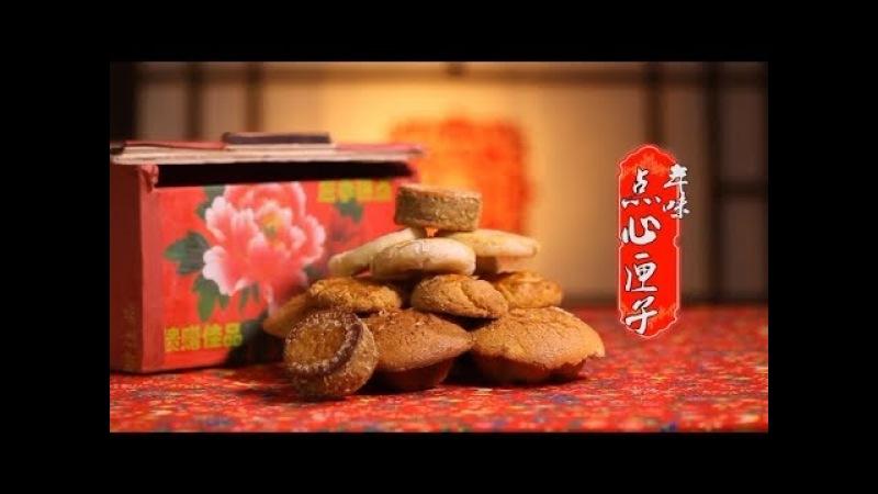 东北才有的点心匣子 Snack Box in NE China