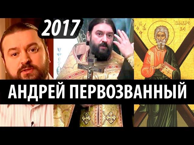 Апостол Андрей Первозванный 13 12 2017 Ткачёв Андрей