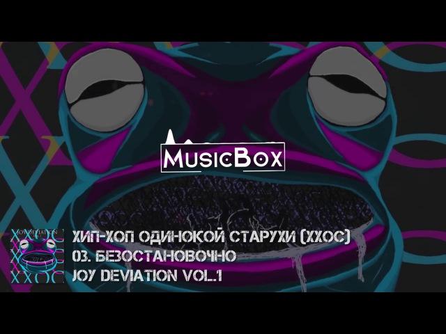 Хип-Хоп Одинокой Старухи (ХХОС) - Joy Deviation Vol.1 | 2016