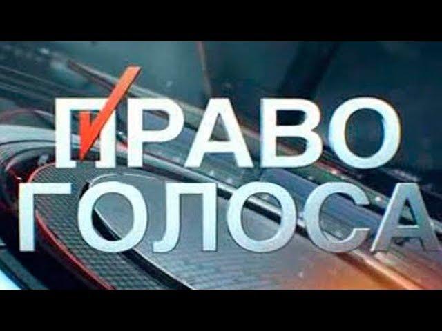 Право голоса 23.02.2018 Что может привести к P A 3 B A Л У России?!