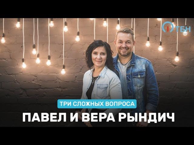 Павел и Вера Рындич «Три сложных вопроса»