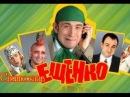 Святослав Ещенко Все все все лучшие и смешные монологи