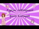 Куклы повторяют фото блогеров 6~ Саша Спилберг, Катя Клэп, Марьяна Рожкова~ Diana Doll