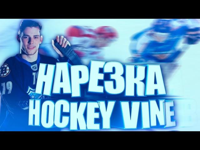 НАРЕЗКА ХОККЕЙНЫХ ВАЙНОВ Vine / ЖЕСТЬ / CUTTING HOCKEY WINE Vine / Gesture /