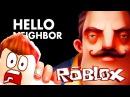 ПРИВЕТ СОСЕД РОБЛОКС страшилки для детей в игре как мультик roblox funny videos новая сер...