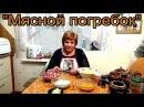 Рецепрт Мясной погребок Сытное и недорогое блюдо