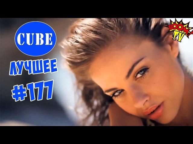 COUB ЛУЧШЕЕ | BEST CUBE | ЛУЧШЕЕ В КУБЕ ПРИКОЛЫ от BooM TV 177