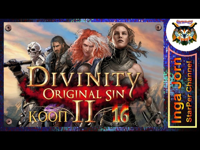 Divinity Original Sin 2 кооп crazy 16 СЛАБОНЕРВНЫМ НЕ СМОТРЕТЬ