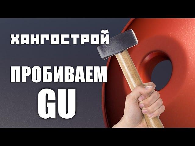 Хангострой - Резонаторное отверстие (Гу, Gu)