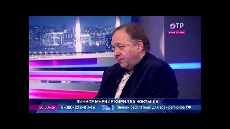Кирилл Коктыш Что скрывает Лондон за громким скандалом с бездоказательными обвинениями в адрес РФ