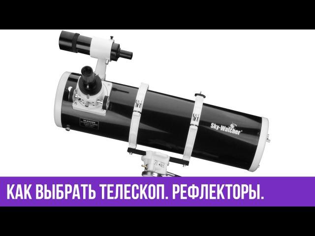 Как выбрать телескоп. Рефлекторы. Часть 2. rfr ds,hfnm ntktcrjg. htaktrnjhs. xfcnm 2.