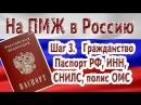 На ПМЖ в Россию. Шаг 3. Оформление Гражданства. Программа Соотечественники.