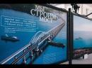 Удивительно Крымский керченский мост вчера и сегодня Новое достояние России