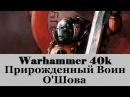 Warhammer 40000 Прирожденный Воин О'Шова