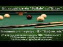 27.10.17. Чемпионат Украины по бильярду.