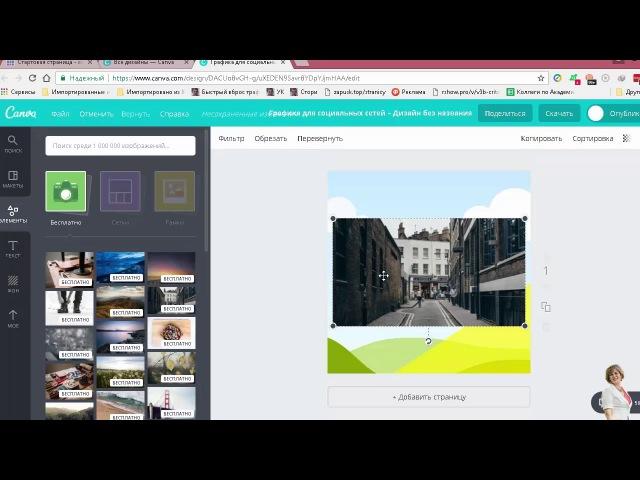 Графический редактор Canva (Канва) - профессиональные возможности для новичков