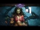 StarCraft 2 Лабораторная крыса Часть 1 Ветеран Прохождение Кампании