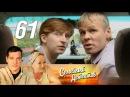 Семейный детектив 61 серия - Бонни и Клайд 2012