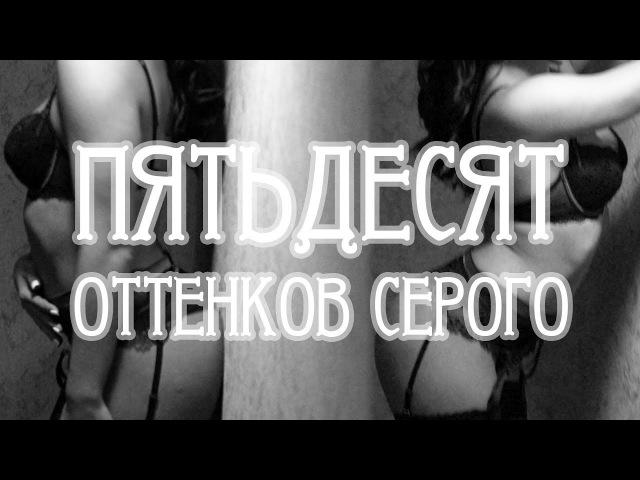 Трейлер. 50 оттенков серого PHOToSHIK І НАШЕНОВОЕ ®