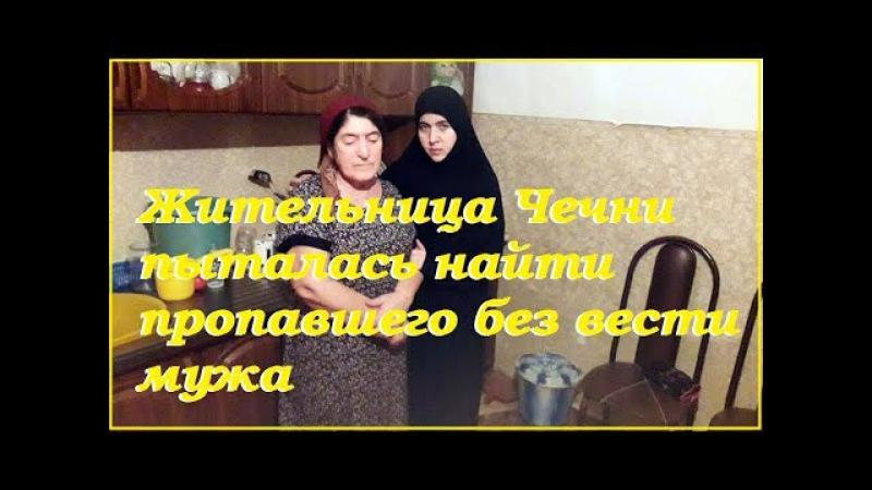 Жительница Чечни пыталась найти пропавшего без вести мужа