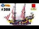 Конструктор Лего Брик пираты 308 Пиратский корабль Черная Жемчужина. Лего Быстрая сборка.