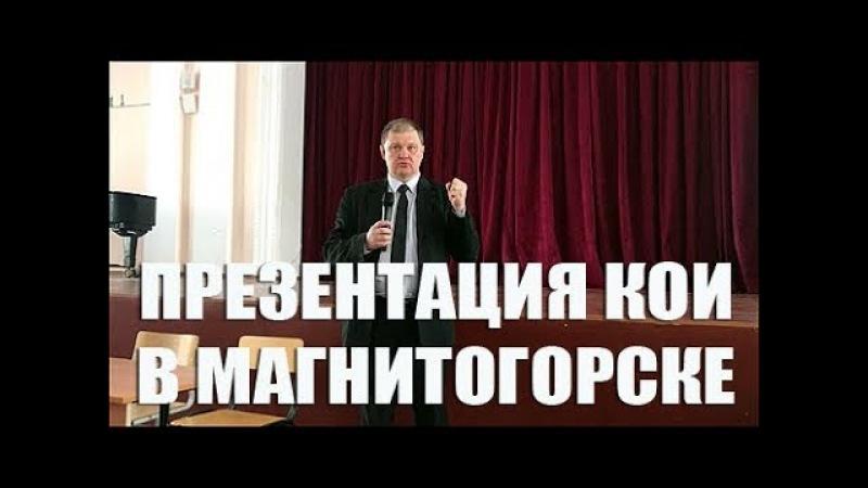 Первая часть презентации КОИ в Магнитогорске 1Australia 1601