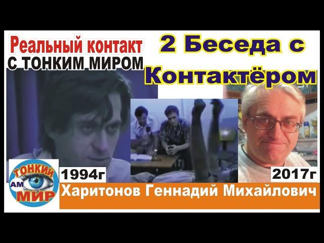2 Беседа с контактёром тонкого мира Харитоновым Геннадием Михайловичем 16 06 17г