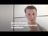 Денис Косяков о важности наблюдения