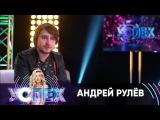 Участник Андрей Рулёв | Шоу Успех