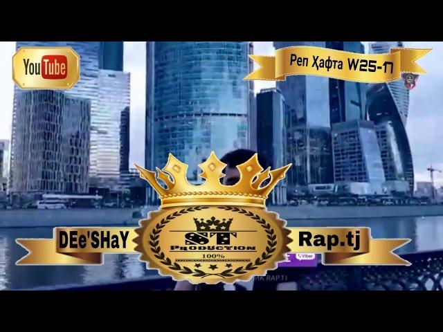 Реп Хафта W25-17 - DEe'SHaY 2017