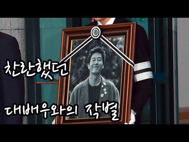 [S영상] 故김주혁 발인 엄수, '소속사 1박2일팀 동료들 눈물 속 작별'