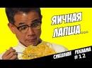 Смешная реклама #12.Яичная лапша