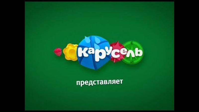 Карусель Анонсы (09.08.2017)