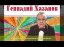 Хазанов, Геннадий Викторович - Биография
