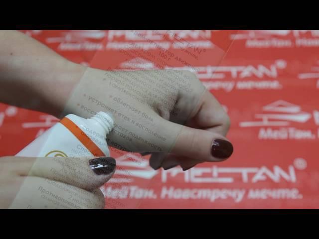 Крем-активатор движений (при артритах и болях в суставах) Indo Medica от МейТан