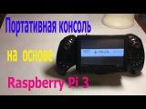 Портативная консоль на основе Raspberry Pi3 и геймпада IPEGA pg-9023 своими руками
