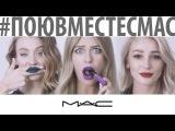 Ивлеева, Дакота и Миногарова поют в караоке вместе с M.A.C I #поювместесMAC I MONATIK - Кру...