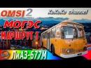 OMSI 2 МОГЭС 1 ЛиАЗ 677М Ko 017