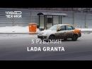 Смотрим Ладу Гранту автомат за 5 рублей в минуту