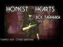 ВСЕ ТАЙНИКИ Fallout New Vegas Honest Hearts feat Страж Вайтрана