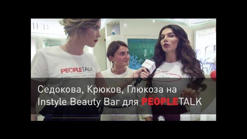 людиговорят Седокова Крюков Глюкоза на Instyle Beauty Bar для PEOPLETALK