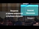 Лекция 2 Введение в теорию нейросетей и глубокое обучение Алексей Ивахненко Лекториум