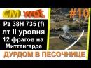 WOT Дурдом в песочнице 10 Pz Kpfw 38H 735 f 12 фрагов Миттенгард