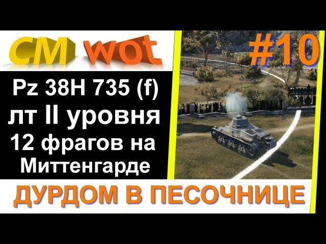 WOT Дурдом в песочнице 10/ Pz Kpfw 38H 735 f/ 12 фрагов/ Миттенгард
