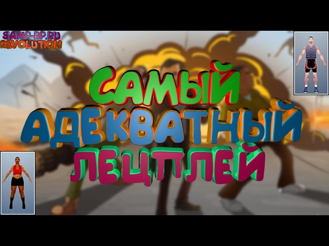 САМЫЙ АДЕКВАТНЫЙ ЛЕЦПЛЕЙ || SAMP-RP REVOLUTION
