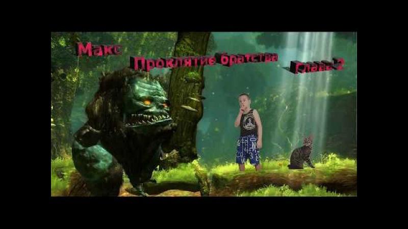 Макс: Проклятие Братства - Глава 2 (Max: The Curse of Brotherhood - Part 2)